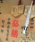 「やきゅう稲荷神社」ふたたび!