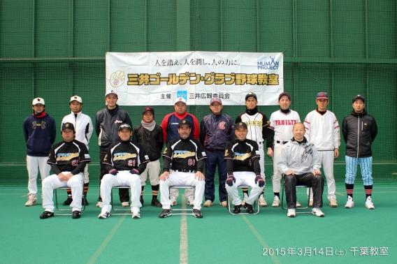 指導者向け野球教室に行ってきました。